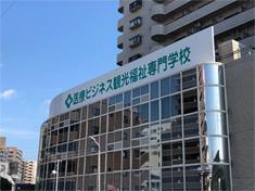 医療ビジネス観光福祉専門学校・外観[写真]